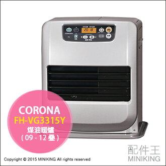 【配件王】日本代購 CORONA FH-VG3315Y 煤油暖爐 電暖器 除臭 暖爐 12畳 7秒點火 另 SL-66G
