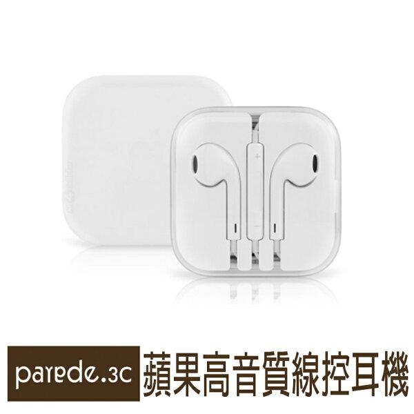 蘋果耳機 高音質耳機 線控耳機麥克風 iPhone5 iPhone6 iPod iPad 非原廠品【Parade.3C】