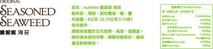 nutrinini脆妮妮 - 昆布海苔 2