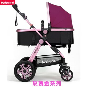 嬰兒推車 共5色 玫瑰金系列 Belecoo 貝麗可 可坐可躺雙向推行 手推車 四季冬暖夏涼 免運 by[樂活芫創]