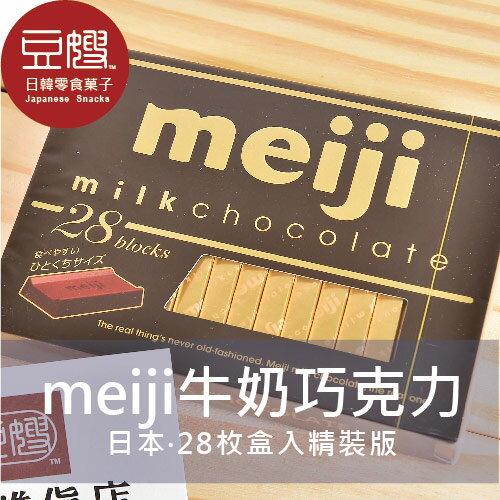 【豆嫂】日本零食 meiji明治牛奶巧克力26枚盒裝(新包裝26枚)