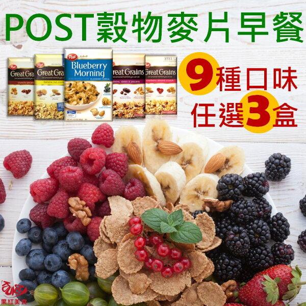 POST穀物早餐麥片 9種口味任選3盒免運
