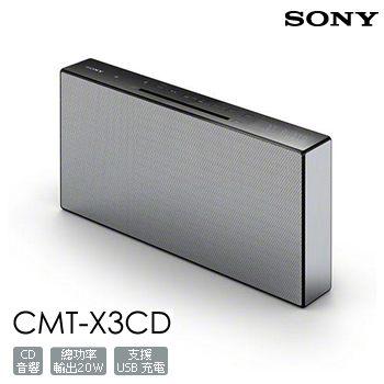 【集雅社】SONY CMT-X3CD 藍芽 喇叭 藍芽喇叭 CD FM USB 隨身碟 家用音響 床頭組合音響 ★全館免運