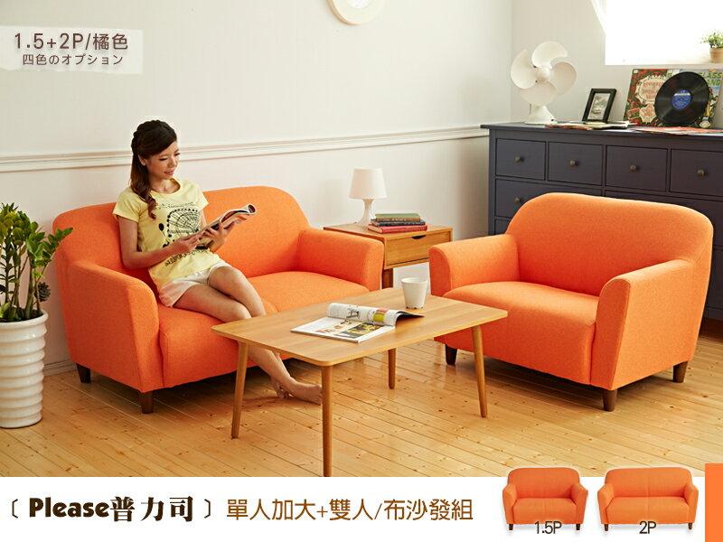 日本熱賣‧Please普力司【單人+雙人】布沙發/復刻沙發/和室椅 ★班尼斯國際家具名床 2