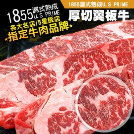 ~築地一番鮮~1855濕式熟成U.S PRIME厚切翼板牛肉^(200g±5^% 包^)