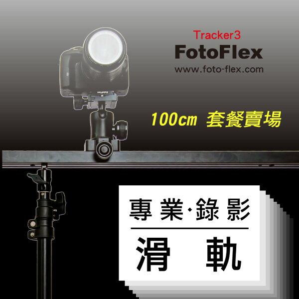 《套餐組合價》FotoFlex追蹤者滑軌Tracker3 100cm 【含腳架雲台套餐】 錄影滑軌 攝影滑軌 線性滑軌導軌 縮時攝影 平移動態錄影婚攝 阻尼刻度*台北有門市