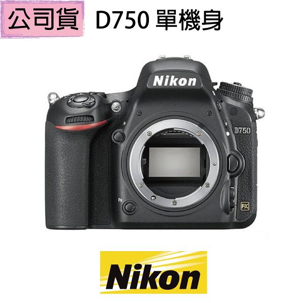 贈【大吹球+拭淨布+拭淨筆】【Nikon】D750單機身(公司貨)▼7/21-8/31上網登錄,送 EN-EL 15原電 + 1000元 Nikon 鏡頭折價劵 MC-DC2加價購299