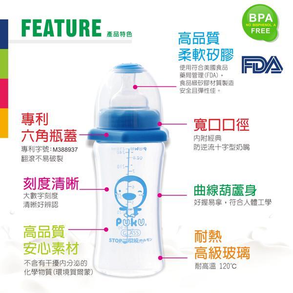 『121婦嬰用品館』PUKU 寬口葫蘆玻璃奶瓶 - 粉250cc 3