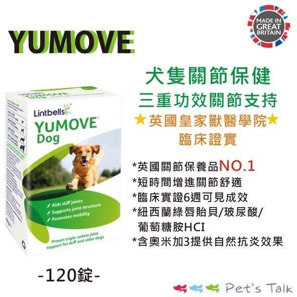 英國YUMOVE優骼服關節保健(三重功效關節支持)(120錠裝) Pet's Talk