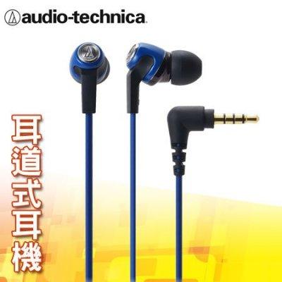 鐵三角 耳塞式耳機 ATH-CK323M 藍色 台灣公司貨 保固一年