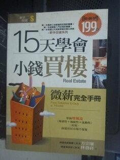 【書寶二手書T2/投資_LIV】15天學會小錢買樓_方宗廉,林發祥