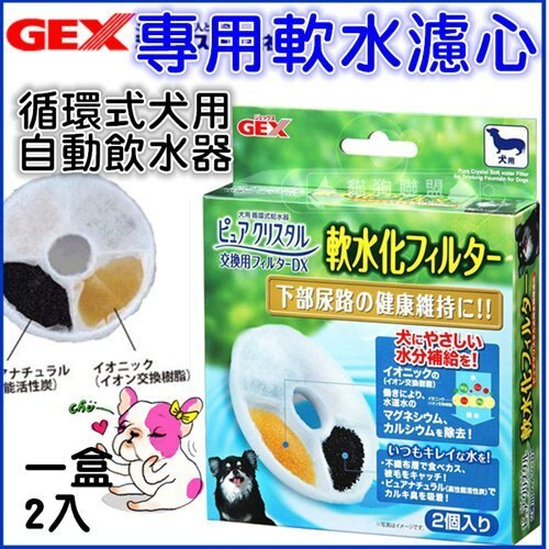 +貓狗樂園+ 日本GEX【犬用。循環給水器專用。軟水濾心】220元 0