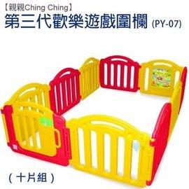 【淘氣寶寶】【CHING-CHING親親】歡樂圍欄/遊戲圍欄 (黃紅色)(升級版/拉扣鎖) (10片裝)(PY-07)