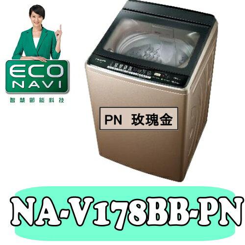 國際牌 17公斤ECONAVI變頻洗衣機【NA-V178BB-PN】