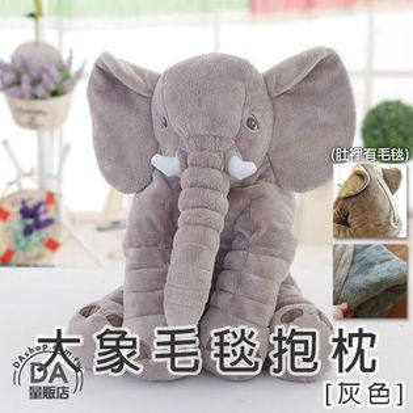 《DA量販店》60cm 附毯子 大象公仔 大象抱枕 絨毛玩具 安撫 陪睡 灰(V50-1552)