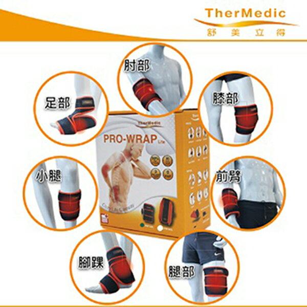 【舒美立得】六合一簡便型熱敷護具 - 四肢專用PW150L,贈品:環保小麥三件式餐具組x1
