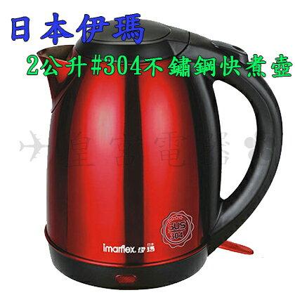 ✈皇宮電器✿日本伊瑪304不鏽鋼快煮壺IK-2003 快速加熱 沸騰自動斷電 表面紅色烤漆