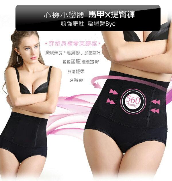 【依夢】纖腹美尻 輕感塑身束褲 (黑) 2