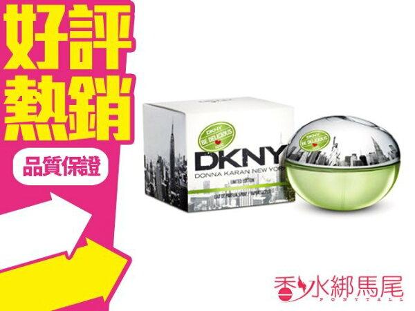◐香水綁馬尾◐ DKNY Heart Be Delicious NEW YORK 最愛紐約 淡香精 香水空瓶分裝 5ML