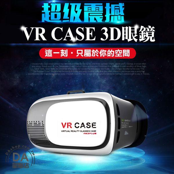 《DA量販店》VR Box 3D眼鏡 虛擬實境頭盔 Case htc Vive Gear PS 暴風魔鏡(80-2709)