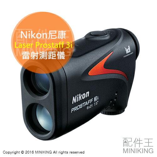 【配件王】贈電池 免運 公司貨 Nikon 尼康 Laser Prostaff 3i 雷射測距儀 望遠鏡 高爾夫球 電子桿弟