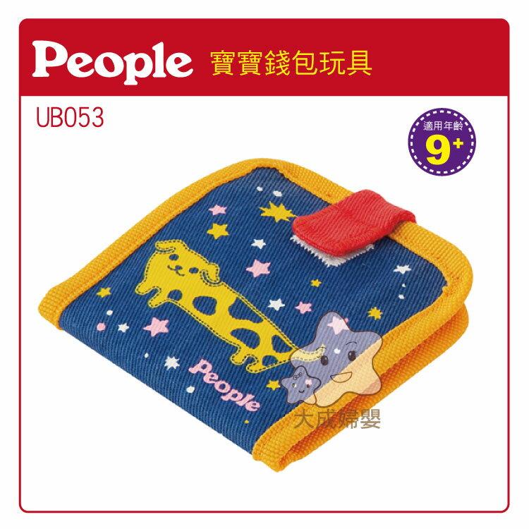【大成婦嬰】日本People☆手指知育玩具系列-寶寶錢包玩具(短夾)UB053 2