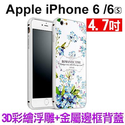 Apple iPhone 6 / 6S 4.7吋 彩繪金屬邊框背蓋 手機殼