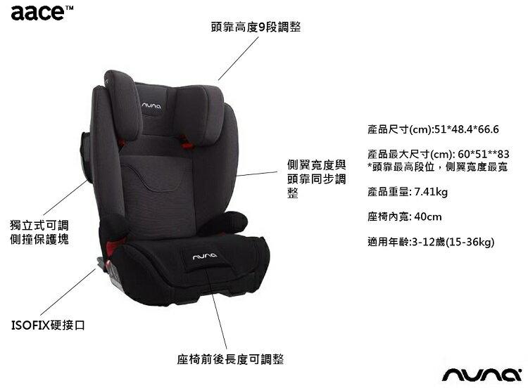 *預購贈湯瑪士小火車兒童行李箱* NUNA - Aace ISOFIX 成長型汽車安全座椅 -黑灰 贈品牌手提袋+可愛玩偶吊飾! 2