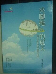 【書寶二手書T4╱心靈成長_HAP】夾腳拖的夏天:從台北到花蓮的生活_瞿欣怡