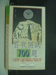 【書寶二手書T8/心理_NMG】自我測試700題_齊麗