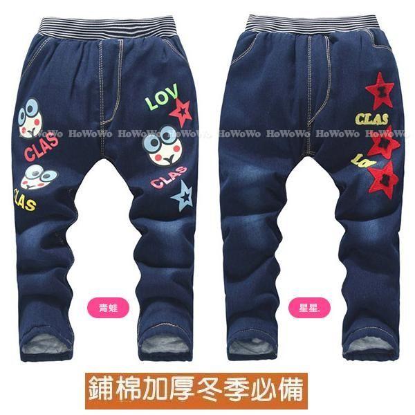厚款長褲 兒童鋪棉雙層保暖長褲 牛仔褲 AIY1723