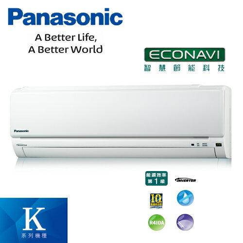 Panasonic國際 5-6坪 一對一單冷變頻實用型 K系列(CS-K36A2/CU-K36VCA2)含基本安裝