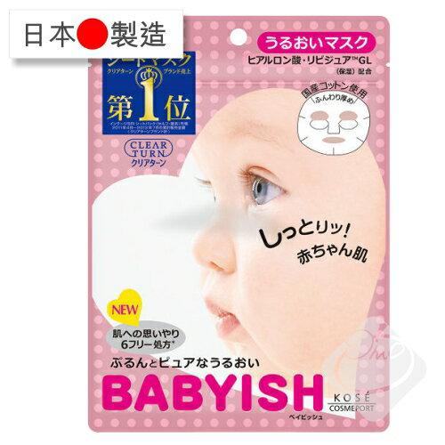 Kose 高絲 BABYISH 嬰兒肌玻尿酸潤澤面膜^(7回份^) 水嫩透亮 潤澤保濕 嬰