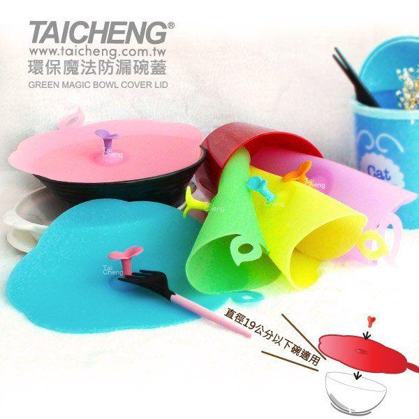 外銷貨底出清|直徑19cm適用環保矽膠防漏保鮮碗蓋|台灣製 專利 日式無毒 通過SGS 牧野丁丁