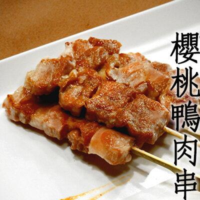 ㊣盅龐水產◇櫻桃鴨肉串◇ 鴨胸肉串 零售8串/包 烤肉 燒烤 歡迎家庭 零售 團購