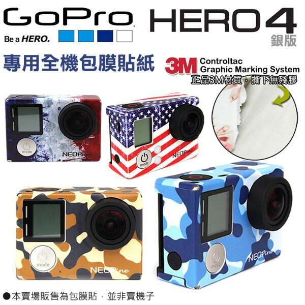 Gopro hero 4 銀色版 銀版 3M 貼膜 防水 迷彩貼 正品3M 無殘膠 貼膜