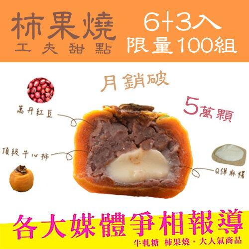 【HOT】冰涼爆餡柿果燒6+3入超值免運組 0