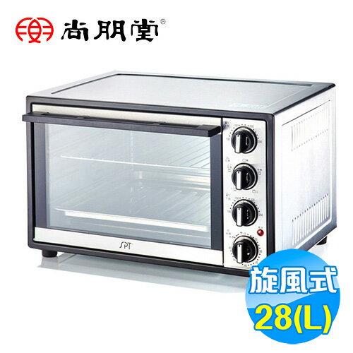 尚朋堂 28公升 旋風雙層玻璃烤箱 SO-9128S