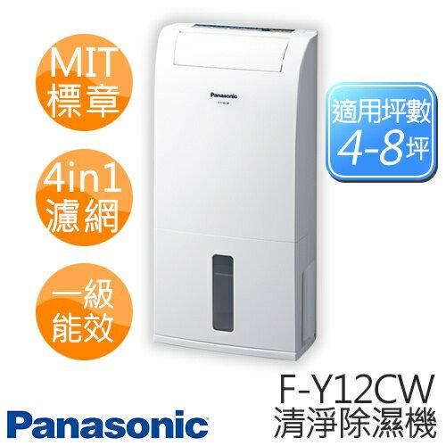 【預購】Panasonic 國際牌 6公升 除濕機 F-Y12CW
