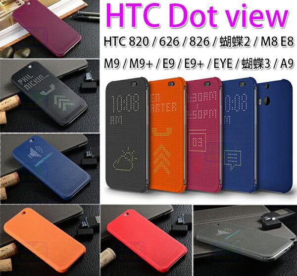 洞洞殼 蝴蝶2/蝴蝶3/eye/HTC 626 820 826 A9 E9/E9+ M9/M9+ M8 E8 休眠喚醒 Dot view 立顯感應手機保護套 視窗皮套【翔盛】
