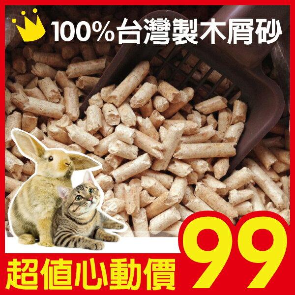 凱莉小舖【TMC50】百分百台灣製 高CP值媲美凱優 5L 便利包 木屑貓砂/松木貓砂/貓砂/兔木屑砂/寵物砂