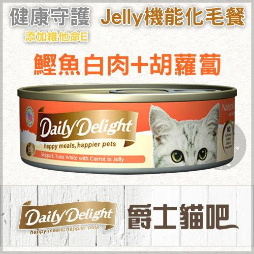 +貓狗樂園+ Daily Delight Jelly|爵士貓吧。機能化毛餐。主食貓罐。鰹魚白肉+胡蘿蔔。80g|$45--單罐