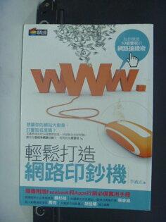 【書寶二手書T8/財經企管_JNU】輕鬆打造網路印鈔機_李義正