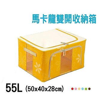 BO雜貨【YV3775】牛津布鐵架摺疊收納箱55L 鋼架百納箱 衣物收納 透明視窗整理箱