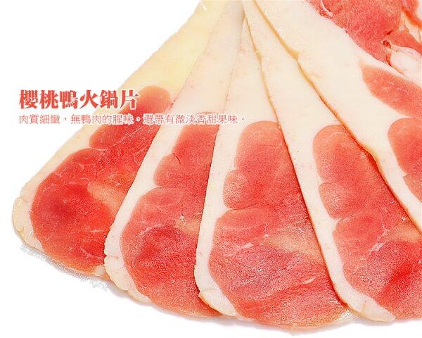 和風牛肉~櫻桃鴨火鍋片