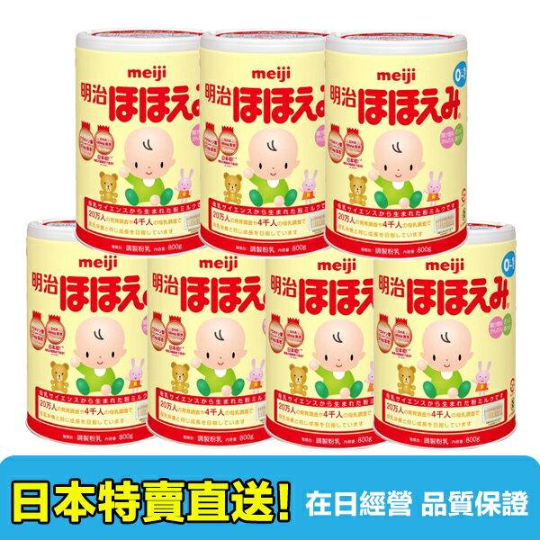 【海洋傳奇】日本明治奶粉一階(0歲) 800g×7缶 一箱7罐 日本境內船運直送 - 限時優惠好康折扣
