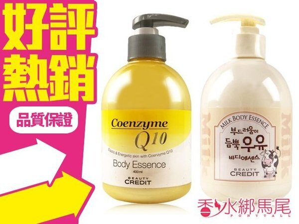 ◐香水綁馬尾◐ 韓國 BEAUTY CREDIT 牛奶保濕乳液/Q10彈力 身體乳 沐浴乳 四選一
