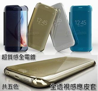全透視感應皮套 金屬電鍍款 S6/S6 edge plus/S7/S7 edge/A7/A8/Note4/Note5 A9 A5/A510 A710 J7 (2016版) LG G5 Clear View 鏡面立顯手機殼/智慧顯影手機套/保護套