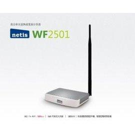 Netis WF2501 500mW 高功率無線寬頻分享器 透天厝(1-4樓)專用
