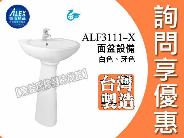 【東益氏】ALEX電光牌ALF3111-X面盆《洗臉盆+長瓷腳 台製》另售凱撒 和成 三角牌面盆龍頭